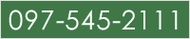 097-545-2111