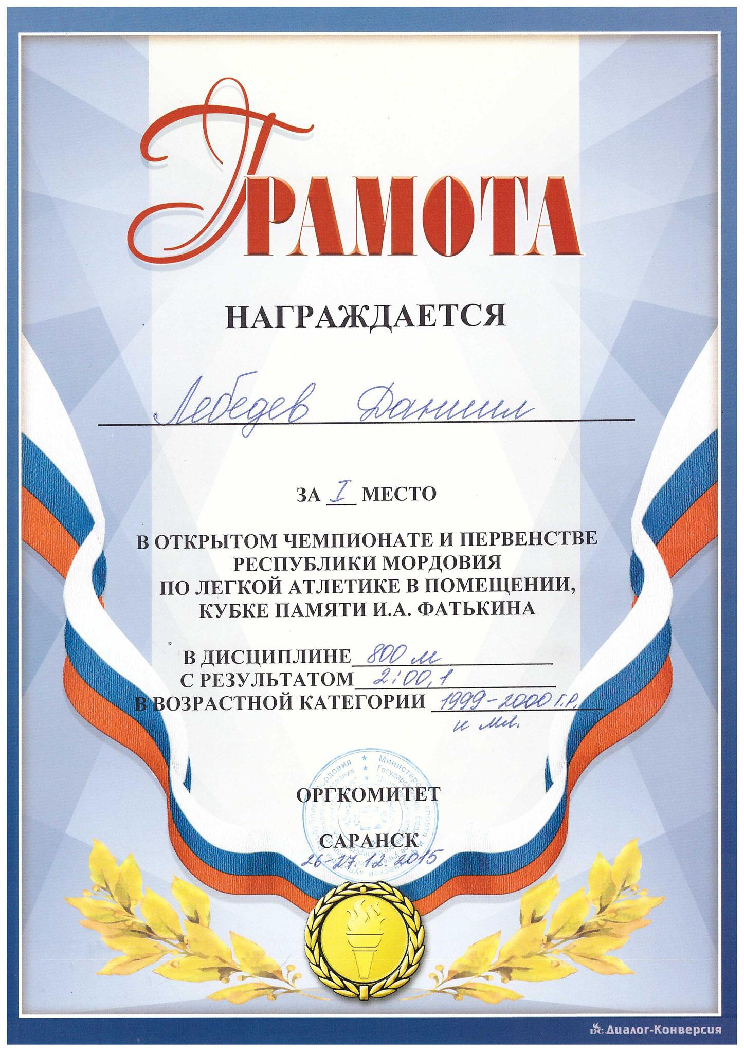 Поздравления тренеру по легкой атлетике