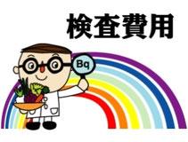 東京都 放射能測定所 価格 最安値