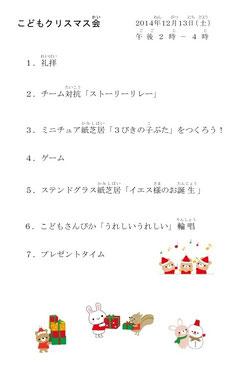 日本キリスト改革派八事教会 2014年子どもクリスマス会プログラム