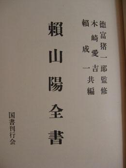 頼山陽の画像 p1_36