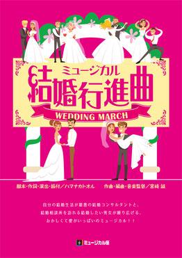 ミュージカル座「結婚行進曲」出演決定! - 畠中洋さん 私設ファンクラブ「ハタ坊の会」