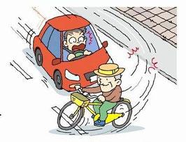イラストは「高齢者との事故を防ごう」より