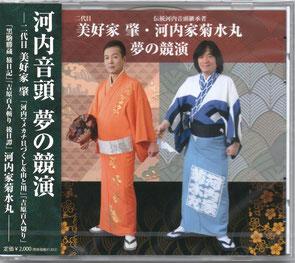 河内家菊水丸の画像 p1_15