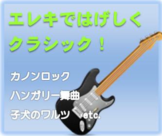 【楽譜(タブ譜)】エレキギターで弾くクラシック名曲(初心者でも楽しめる練習曲)