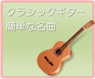 【楽譜(タブ譜)】初心者でも楽しめる簡単なクラシックギター名曲(クラシックギター・フォークギター)