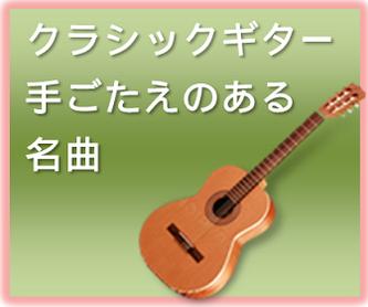 【楽譜(タブ譜)】手ごたえのあるクラシックギター名曲(クラシックギター・フォークギター)