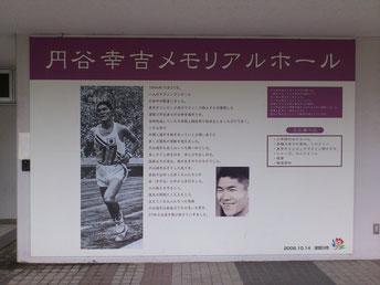 円谷幸吉の画像 p1_16