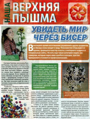 Статья в газете о бисероплетении