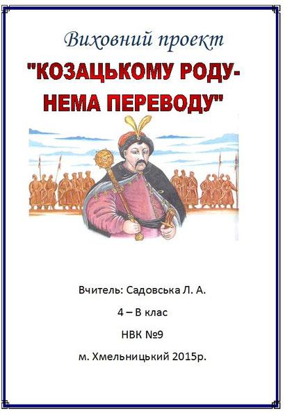 Козацьке свято сценарий