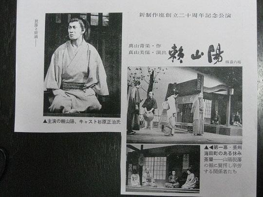 頼山陽の画像 p1_9
