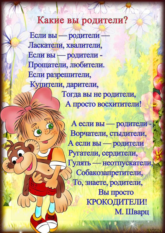 Стих о родителях и друзьях