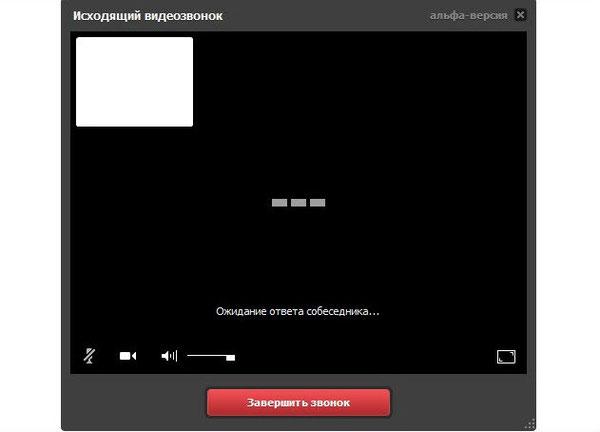 Видеозвонки ВКонтакте - Все для ВКонтакте