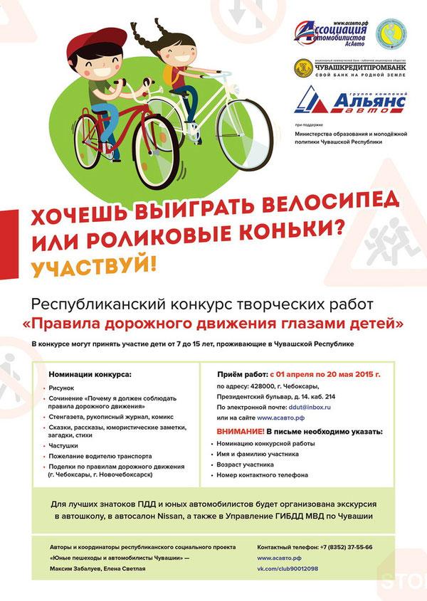 Работы конкурса по правилам дорожного движения