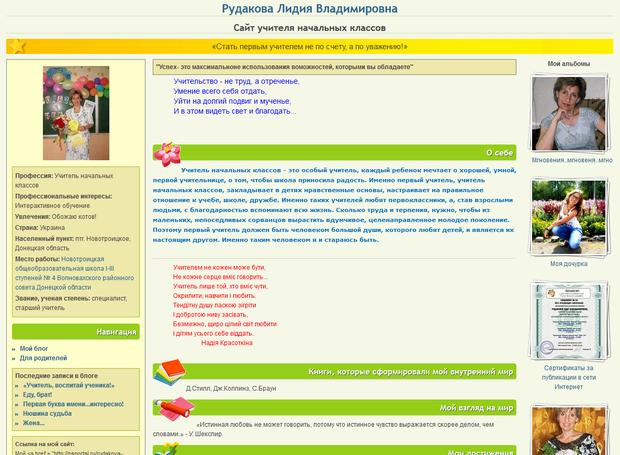Как создать страницу на сайте nsportal - Модная точка