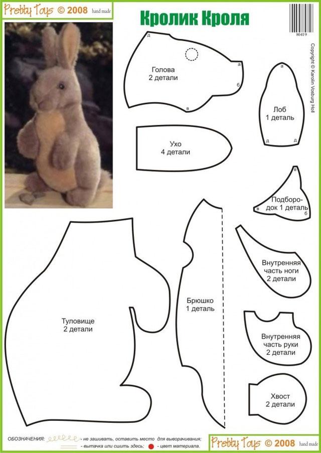 Кролик из ткани своими руками ткани выкройки