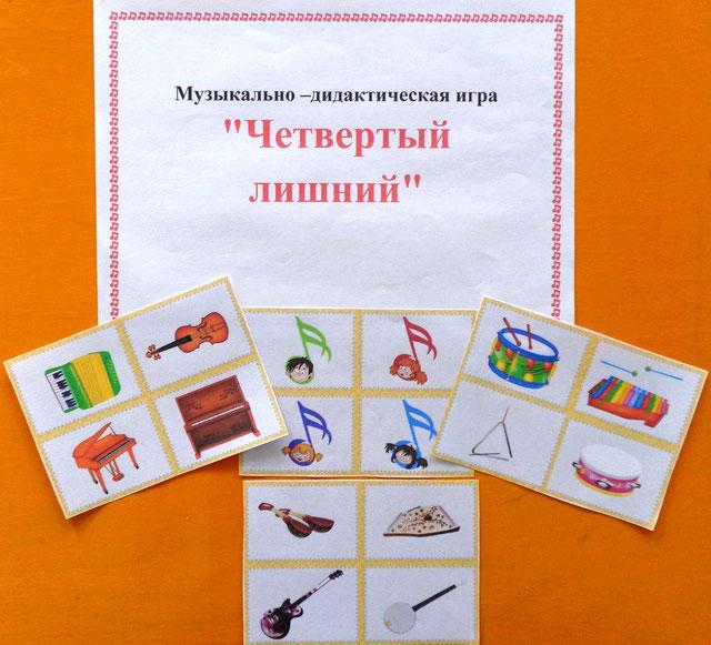 Пособия по музыкальному воспитанию в детском саду своими руками 82