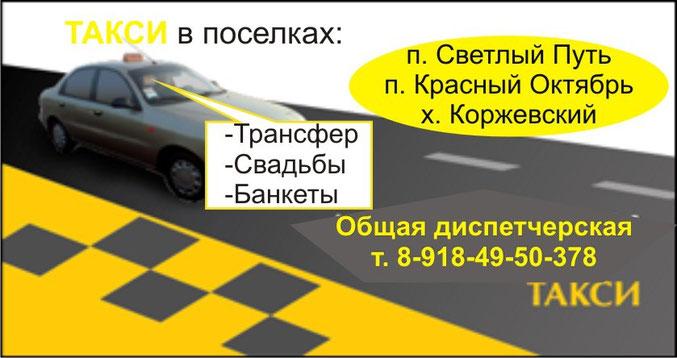 вызов такси в Светлом Пути, Красный октябрь, Коржевский