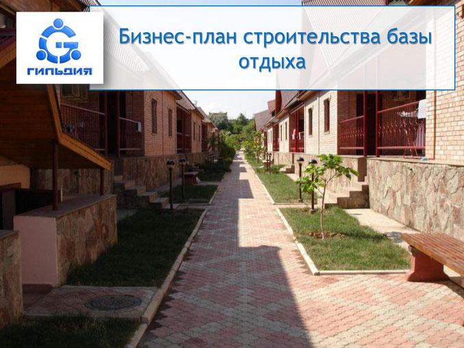 бизнес план база отдыха в украине