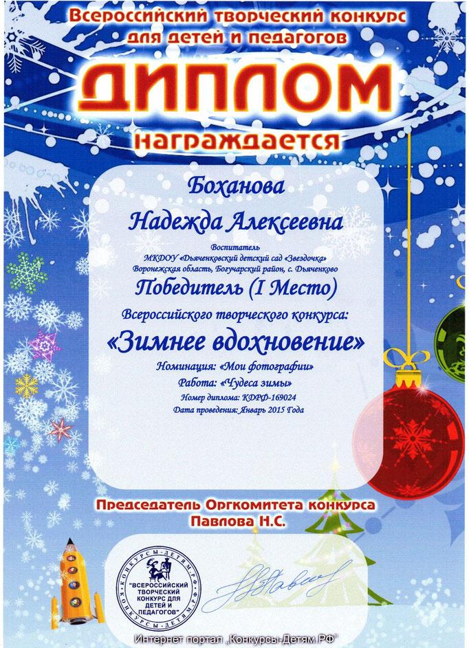 Международные и всероссийские конкурсы для педагогов и детей