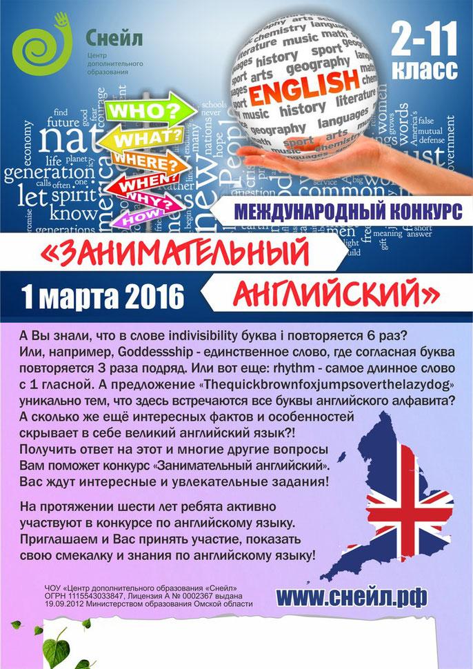 Задания международный конкурсы английского языка