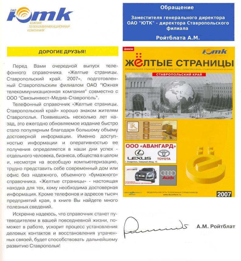 Spravkanet  Справка в Сети Телефонные справочники городов