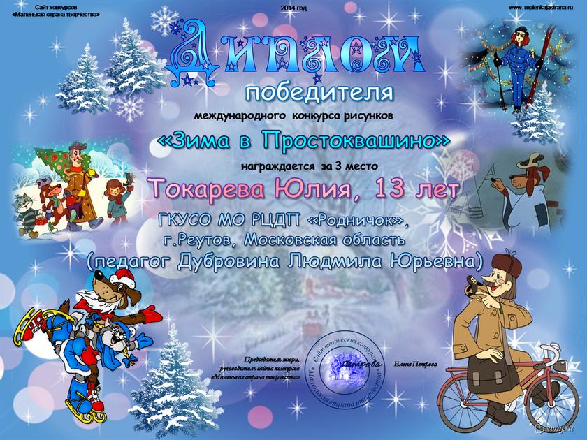 Международные конкурс рисунков зима
