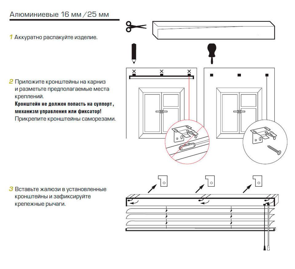 Установка жалюзи на пластиковые окна: варианты установки