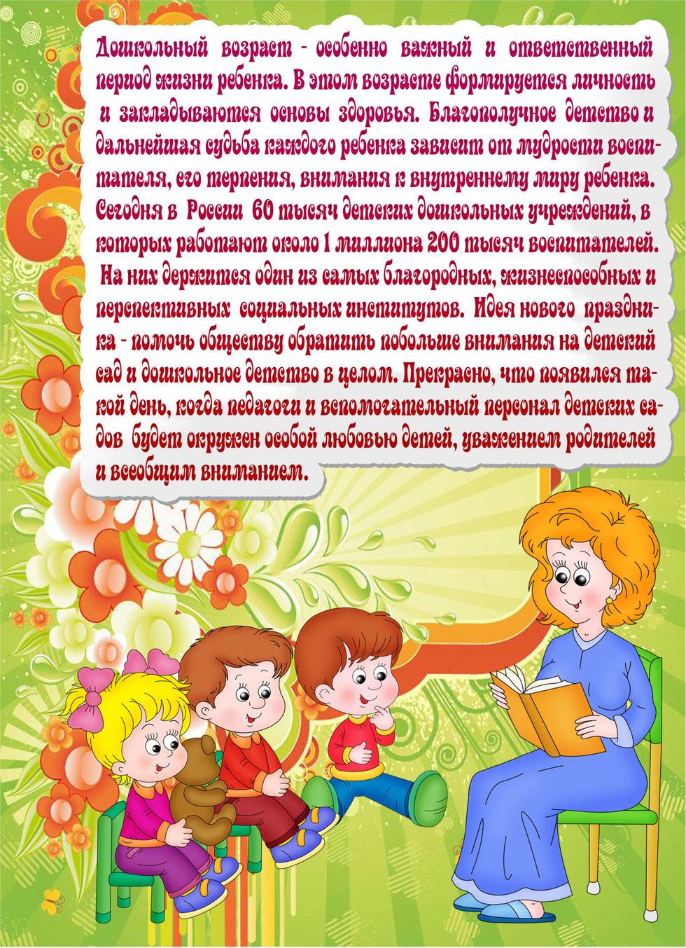 Конкурсы на день дошкольного работника для детей