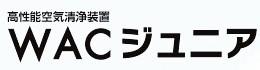 福島原発でも使用されている特許取得フィルター採用の家庭用空気清浄機を販売します。(捕集率99.43%)