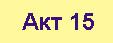 Болгария. Что такое Акт 15?