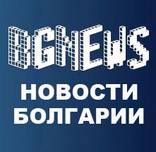 новости Болгарии
