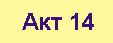Болгария. Что такое Акт 14?