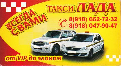 такси в поселке Стрелка Темрюкский район Лада