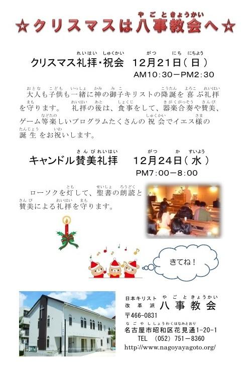 日本キリスト改革派八事教会 2014年クリスマス集会のご案内
