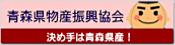 公益社団法人青森県物産振興協会
