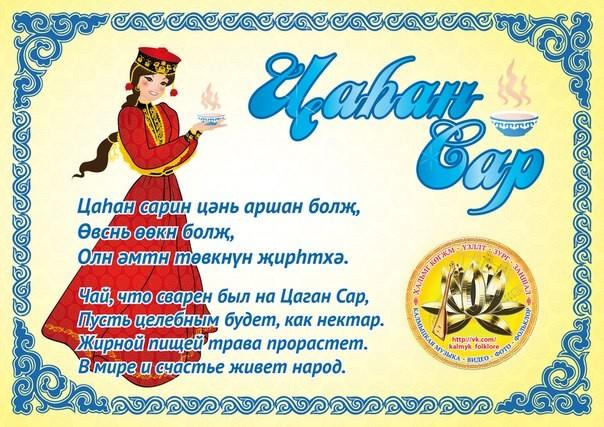 Поздравления с днем рождения на калмыцком языке