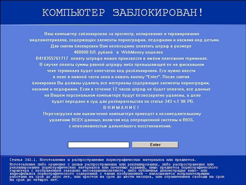 udalenie-porno-bannera-erd