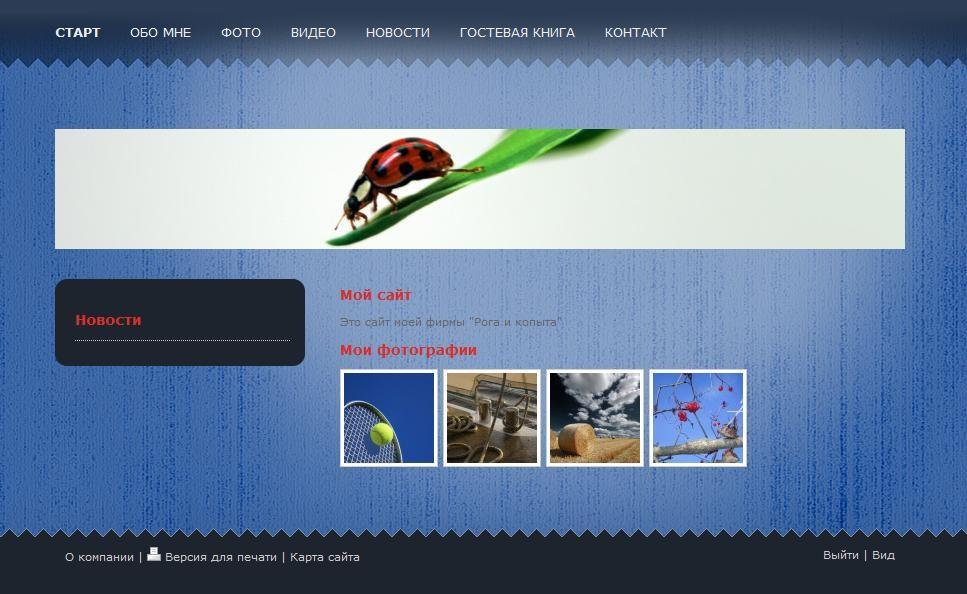 Как сделать прозрачным фон сайта
