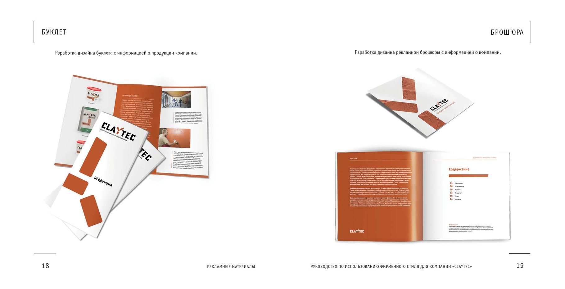Рекламный дизайн курсовая работа