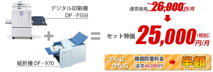 デュプロ デジタル単色印刷機デュープリンターDP-U550 & 紙折機DF-970