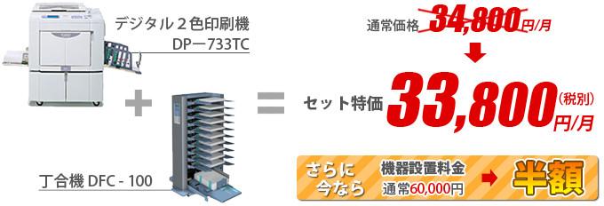 デュプロ デジタル2色印刷機DP-633TC & 丁合機DFC-100