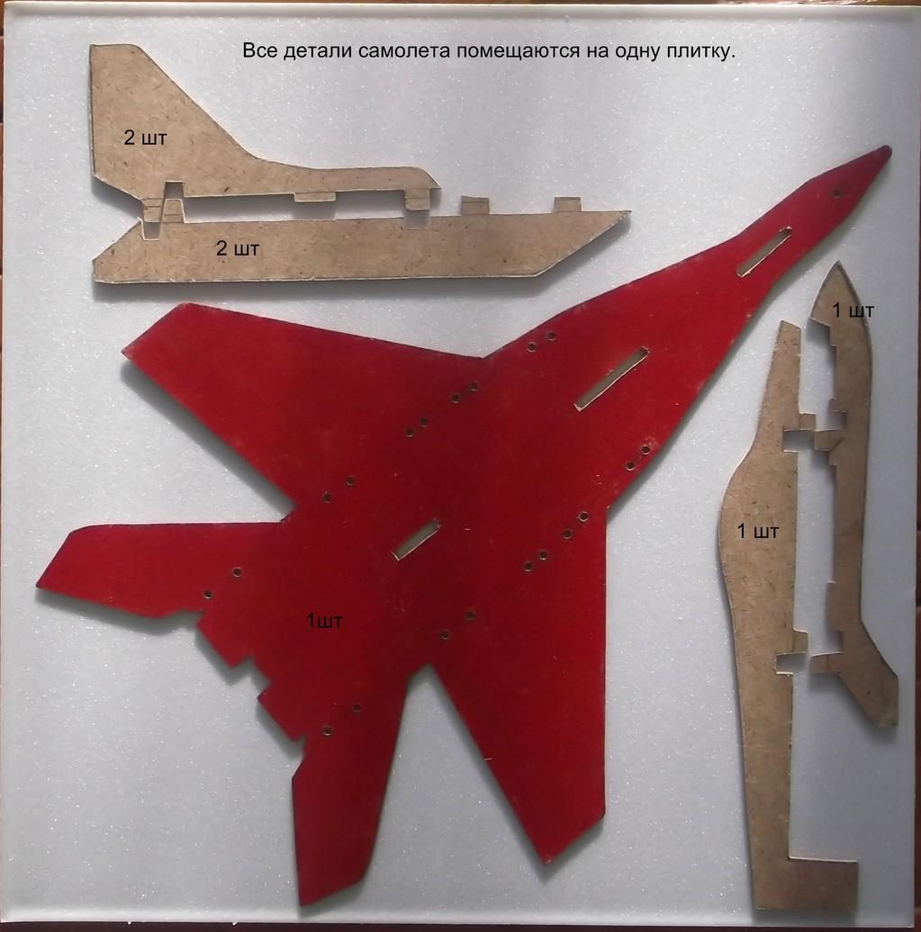 Как сделать самому сделать самолет из потолочной плитки