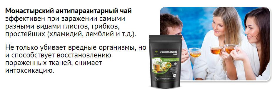 Чай против паразитов и грибков