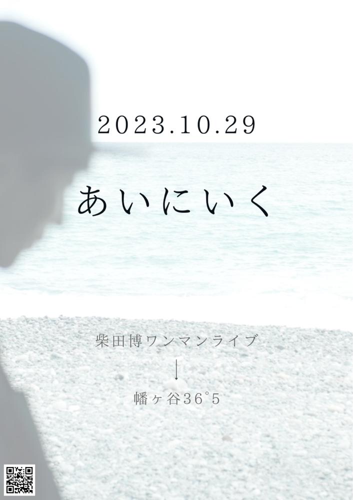 柴田博の画像 p1_22