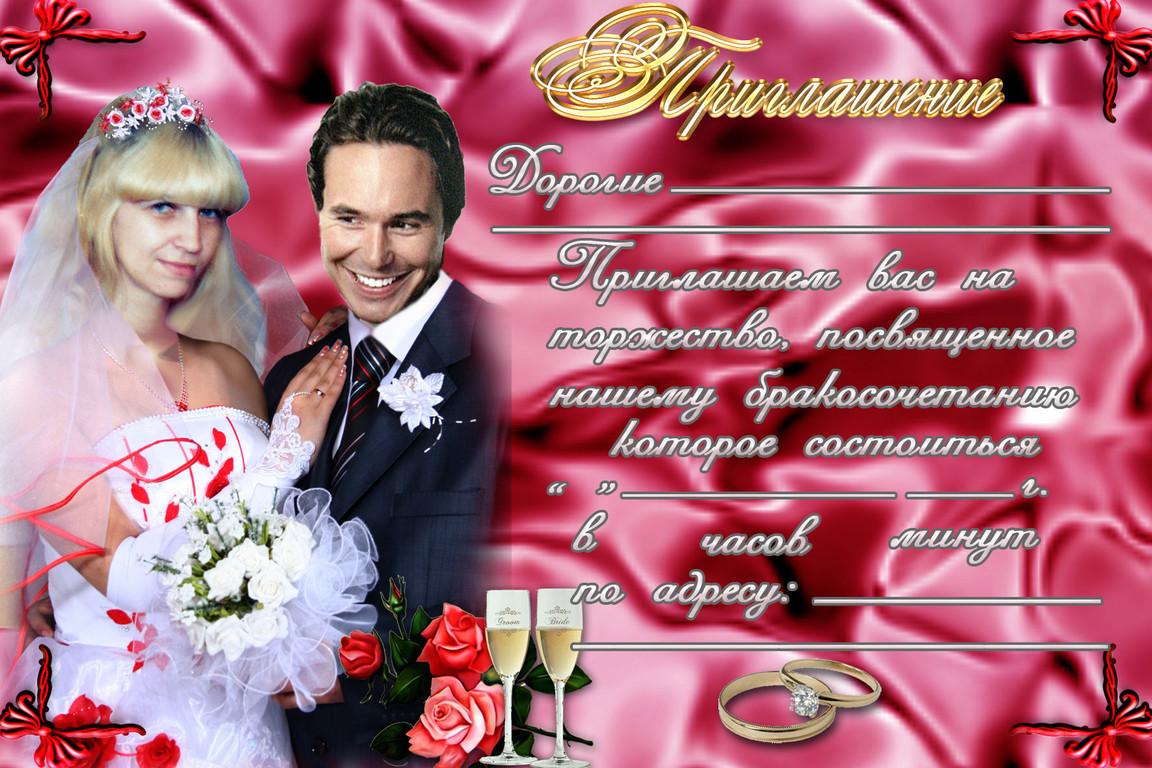 Приглашение на свадьбу фотошопе