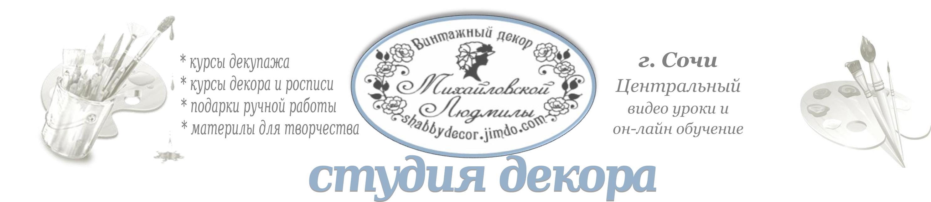 Курсы декупажа москва