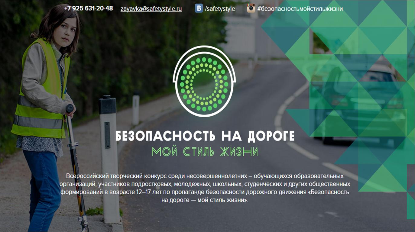 Всероссийский творческий конкурс безопасность на дороге мой стиль жизни