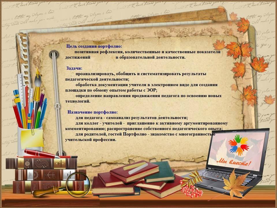 Мастер класс технология портфолио - Pumps.ru