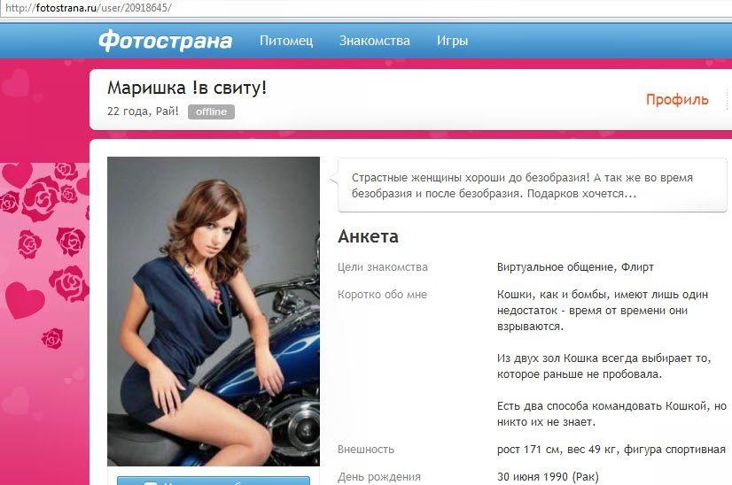 сайт знакомств ru добавить
